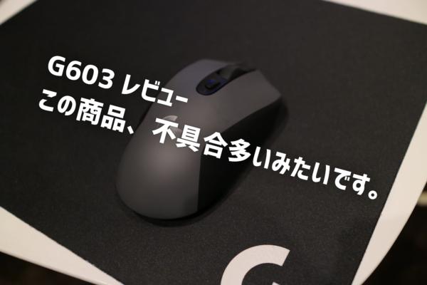 ロジクール G603 レビュー ホイール不具合