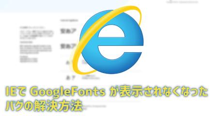 IEで GoogleFonts が表示されなくなったバグ 解決方法