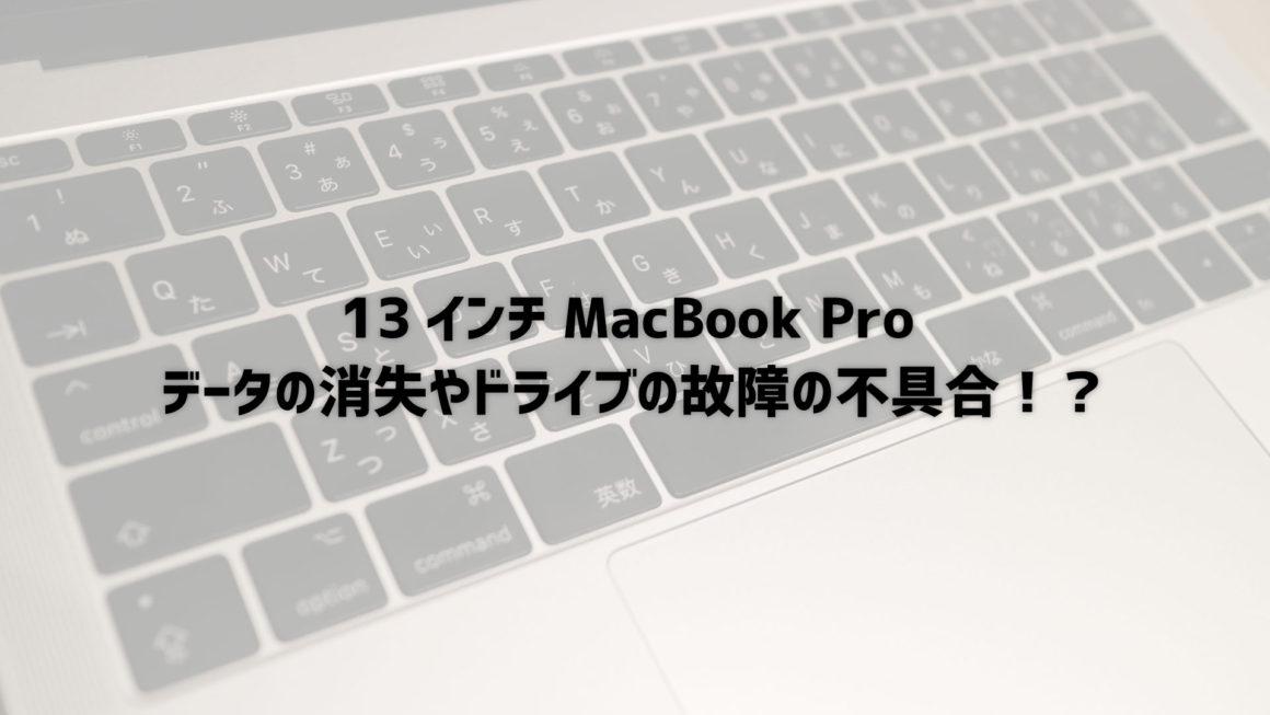 13インチ MacBook Proでデータの消失やドライブの故障の不具合。無償修理について