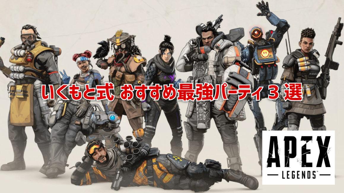 【APEX Legends】いくもと式 おすすめ最強パーティ3選(オクタン含む最新版)