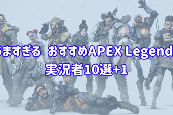 【APEX Legends】うますぎる。おすすめAPEX Legends 実況者9選+1