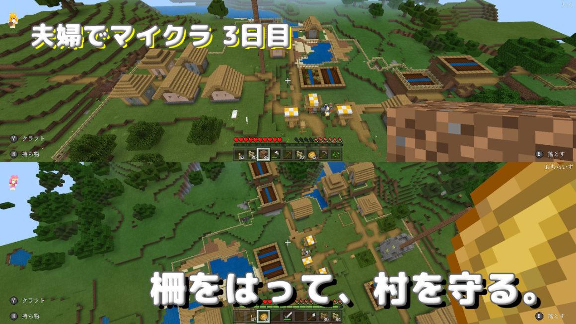 【夫婦でマイクラ日記 3日目】 前回発見した村に柵を!ゾンビから守る!